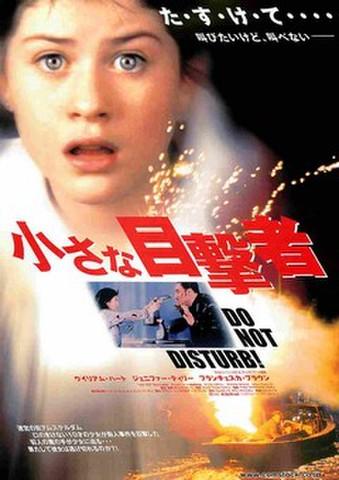 映画チラシ: 小さな目撃者(ウイリアム・ハート)