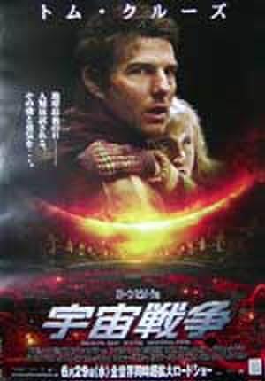 映画ポスター0036: 宇宙戦争