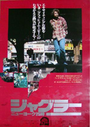 映画ポスター0374: ジャグラー ニューヨーク25時