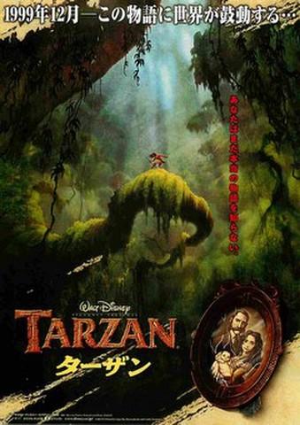 映画チラシ: ターザン(1999年12月~・裏面題字中央)