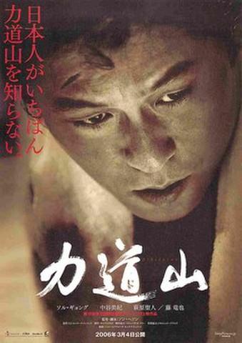 映画チラシ: 力道山(題字白)