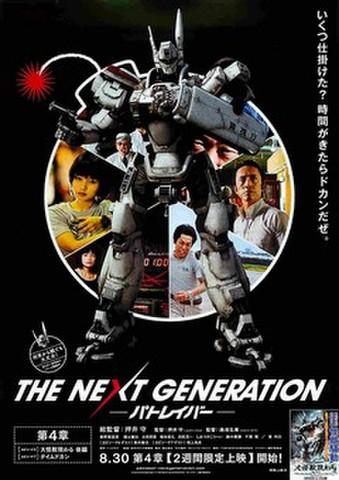 映画チラシ: THE NEXT GENERATION パトレイバー 第4章