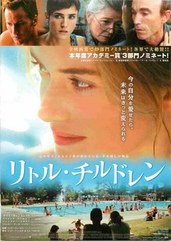 映画チラシ: リトル・チルドレン