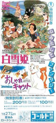 白雪姫/おしゃれキャット(割引券)
