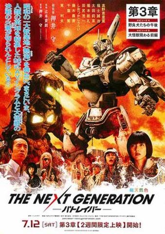 映画チラシ: THE NEXT GENERATION パトレイバー 第3章