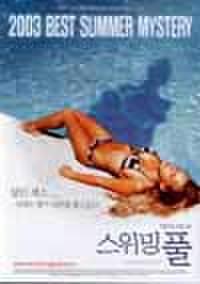 韓国チラシ255: スイミング・プール