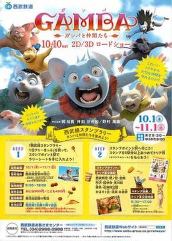 映画チラシ: GAMBA ガンバと仲間たち(西武鉄道タイアップ)