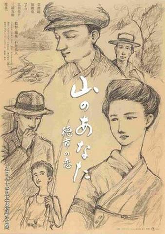 映画チラシ: 山のあなた 徳市の恋(イラスト)