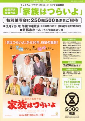 映画チラシ: 家族はつらいよ(A4判・片面・SOGO横浜試写会告知)