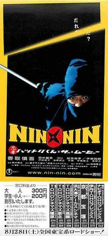 NIN NIN ハットリくん・ザ・ムービー(割引券)