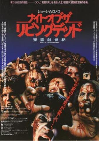 映画チラシ: ナイト・オブ・ザ・リビングデッド 死霊創世記('90)