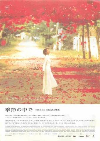 映画チラシ: 季節の中で(紙質マット)