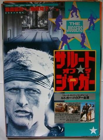 映画ポスター1246: サルート・オブ・ザ・ジャガー