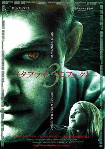 映画チラシ: バタフライ・エフェクト3