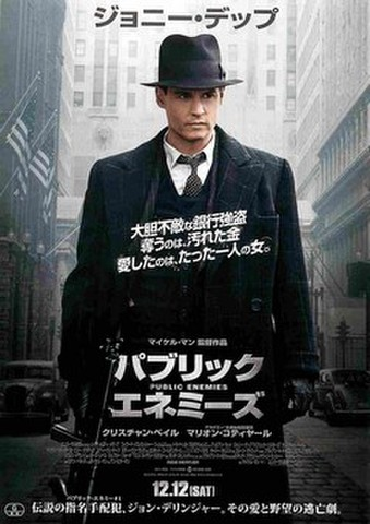 映画チラシ: パブリック・エネミーズ(大胆不敵な~)