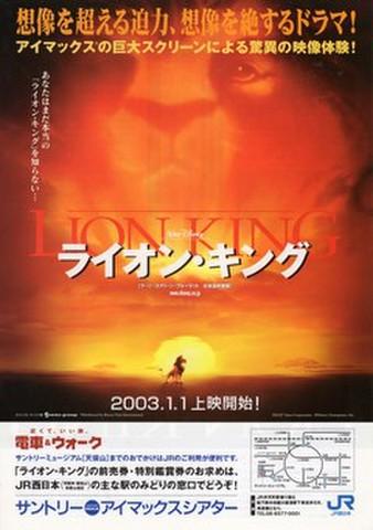 映画チラシ: ライオン・キング ラージ・スクリーン・フォーマット日本語吹替版(A4判・サントリーIMAX)