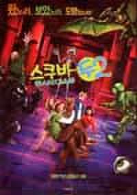韓国チラシ234: スクービー・ドゥー2