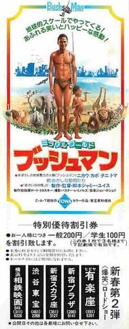 ミラクル・ワールド ブッシュマン(割引券)