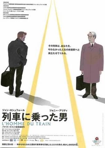 映画チラシ: 列車に乗った男