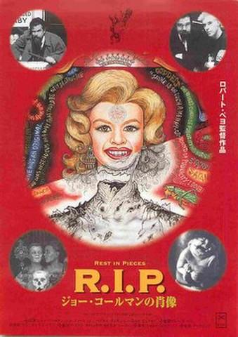 映画チラシ: R.I.P. ジョー・コールマンの肖像