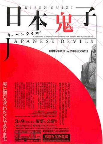 映画チラシ: リーベンクイズ 日本鬼子(片面)