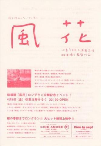 映画チラシ: 風花(小型・単色)