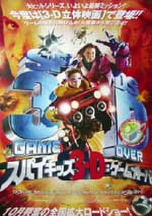 映画ポスター0067: スパイキッズ3-D: ゲームオーバー
