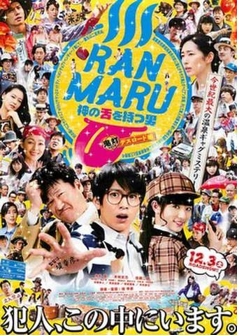 映画チラシ: RANMARU 神の舌を持つ男 鬼灯デスロード編