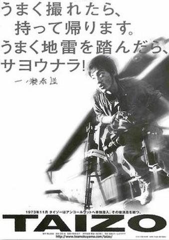 映画チラシ: TAIZO(単色・30周年記念公開なし)