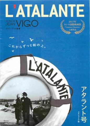 映画チラシ: アタラント号 4Kレストア版