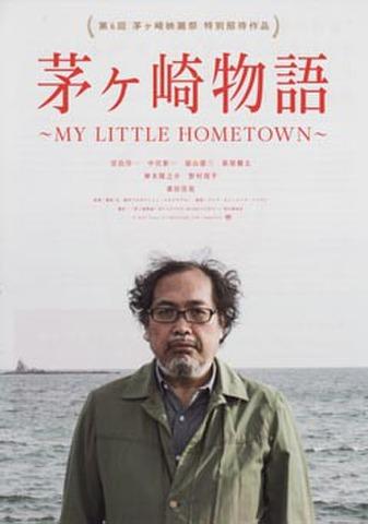 映画チラシ: 茅ヶ崎物語 MY LITTLE HOMETOWN