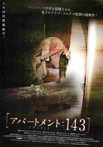 映画チラシ: アパートメント:143