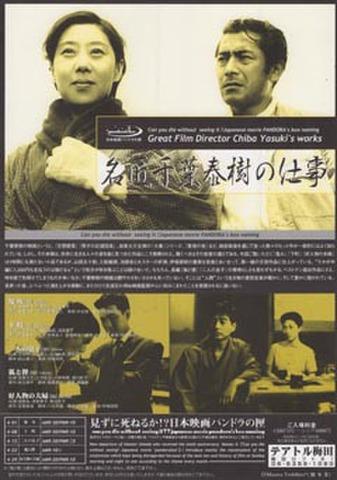 映画チラシ: 【千葉泰樹】名匠千葉泰樹の仕事(片面・2色刷)