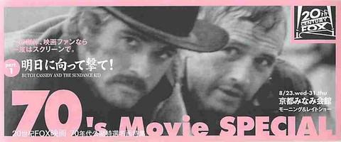 明日に向かって撃て!/愛と喝采の日々/ジュリア 70's Movie SPECIAL(割引券)