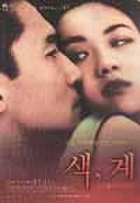 韓国チラシ960: ラストコーション