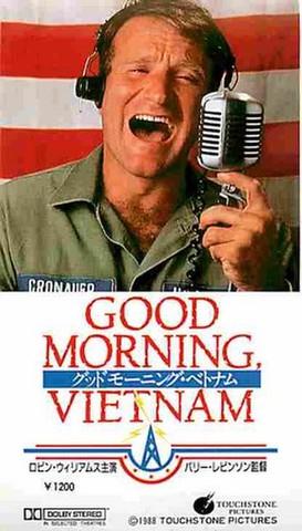 グッドモーニング・ベトナム(半券)