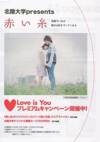 映画チラシ: 赤い糸(A4判・2枚折・北陸大学発行)