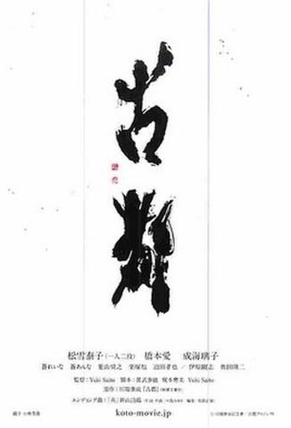 古都(松雪泰子)(試写状・宛名記入済)