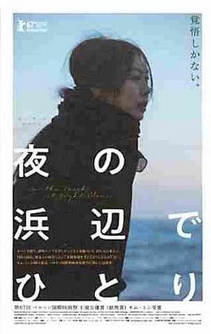 映画チラシ: 夜の浜辺でひとり(小型・カード)