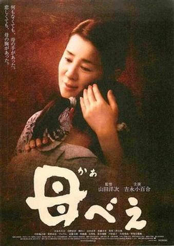 映画チラシ: 母べえ(写真・何もなくても~)