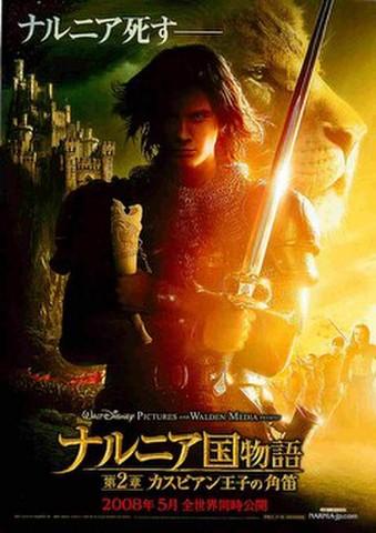 映画チラシ: ナルニア国物語 第2章カスピアン王子の角笛(ナルニア死す)