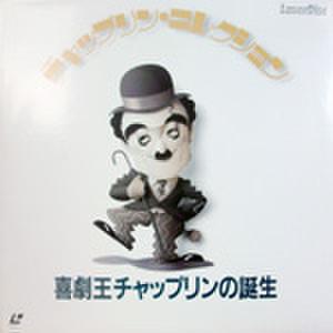 レーザーディスク661: チャップリン・コレクション 喜劇王チャップリンの誕生