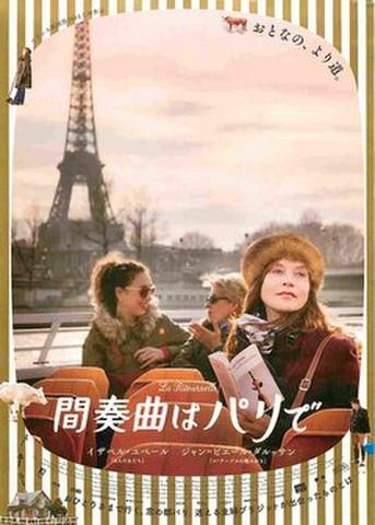 映画チラシ: 間奏曲はパリで
