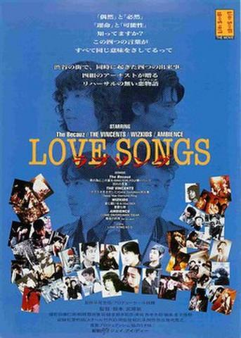 映画チラシ: LOVE SONGS ラブソング(宮原氣)(裏面黒)