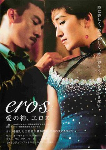映画チラシ: 愛の神、エロス(2枚折)