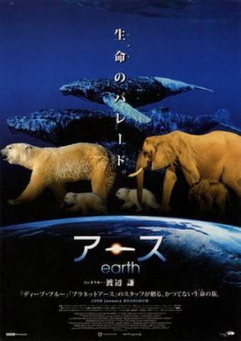 映画チラシ: アース(ドキュメンタリー・2枚折・こども500円なし)