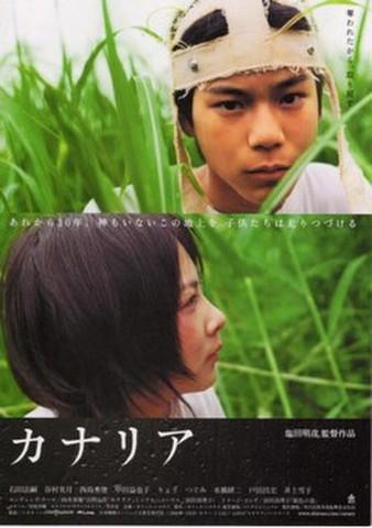 映画チラシ: カナリア(小型・2枚折)