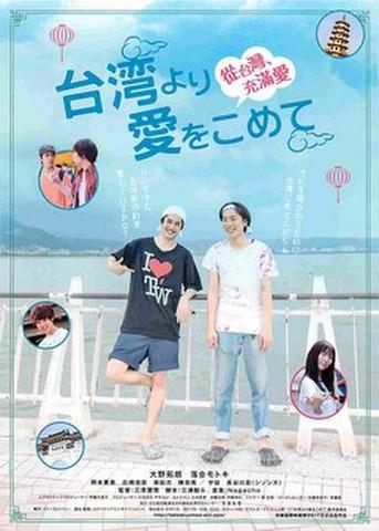 映画チラシ: 台湾より愛をこめて