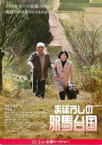 映画チラシ: まぼろしの邪馬台国(ふたりが歩いた~・裏面写真4点)