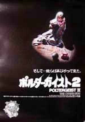 映画ポスター0119: ポルター・ガイスト2